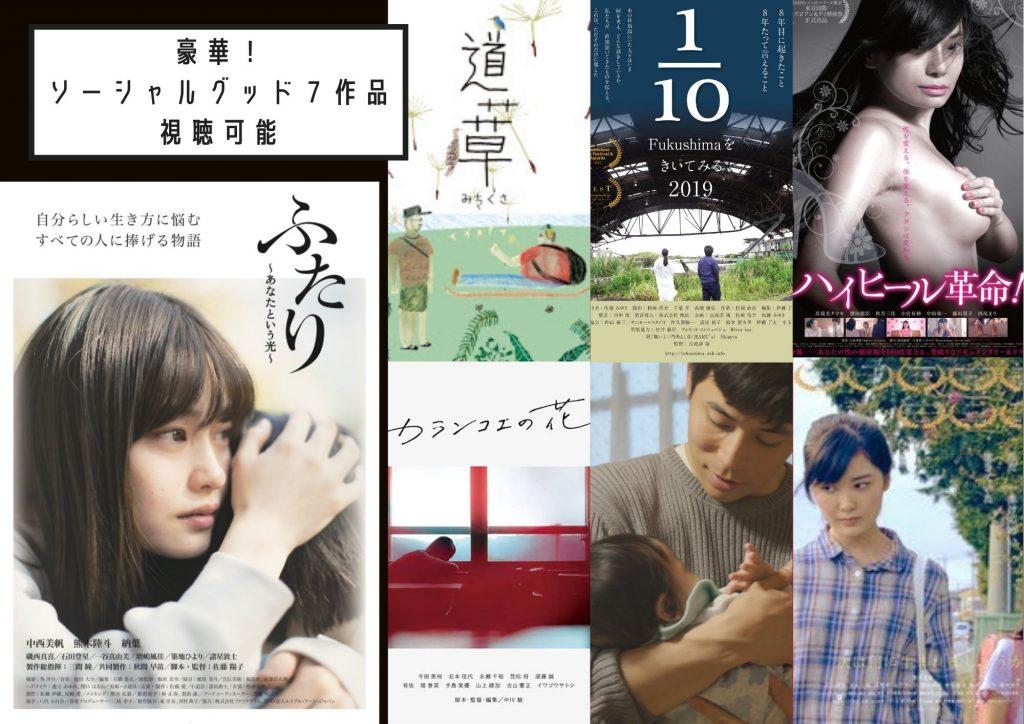 7映画作品