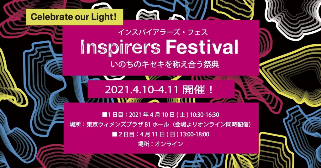 InspirersFestival-notecover__1_