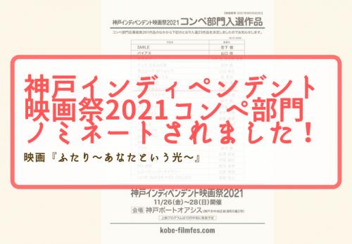 映画祭ノミネート